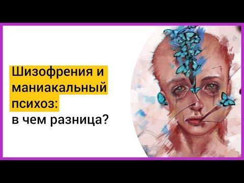► ШИЗОФРЕНИЯ и МАНИАКАЛЬНЫЙ ПСИХОЗ (биполярное расстройство): чем они отличаются? | Мацпен
