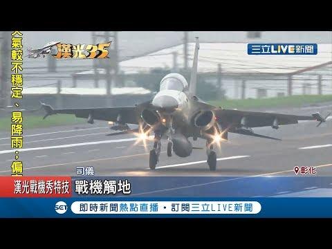 氣勢磅礡!F16V.IDF.幻象掛彈起降 E-2K降落操演考驗飛行員技術|【LIVE大現場】20190528|三立新聞台