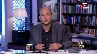 بالفيديو.. عمرو أديب: سلطوا الأضواء على حفل «مايكل بولتون» بالقاهرة يوم 21 أكتوبر