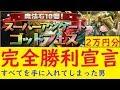 【パズドラ】スーパーゴッドフェス2万円分 すべてを手に入れてしまった...