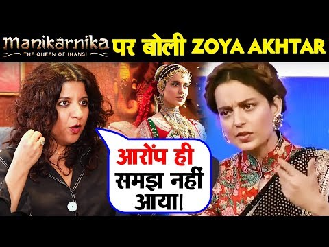 Gully Boy Director Zoya Akhtar Reaction On Kangana & Director Krish Manikarnika Controversy Mp3