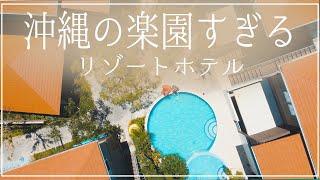 沖縄の穴場リゾートホテルが凄すぎて、水着の妻が大はしゃぎ。|沖縄旅行vlog