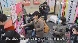 年賀状受け付け始まる 秋田中央郵便局