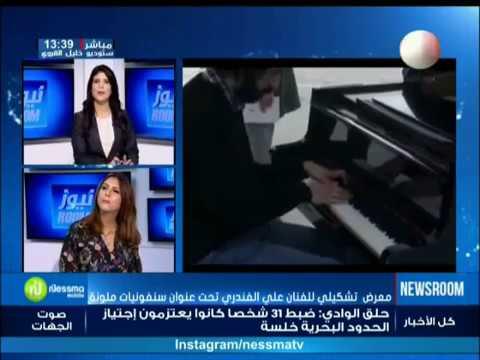 أهم الأخبار الثقافية ليوم الأحد 18 فيفري 2018 - قناة نسمة