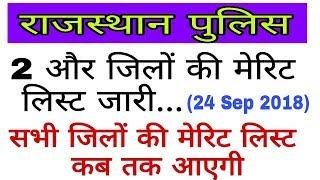 Rajasthan Police two merit list Declared // राजस्थान पुलिस के 2 जिलों की मेरिट लिस्ट जारी