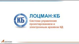 Интеграция Autodesk Inventor и ЛОЦМАН:КБ