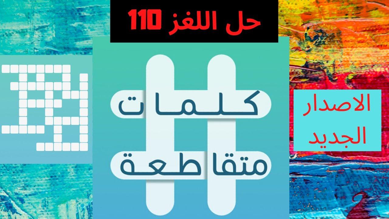 حل اللغز 110 كلمات متقاطعة مدينة عراقية أكبر جزيرة في العالم صاحب الرسول وخادمه روى عنه الك Youtube