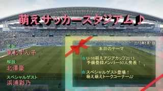 萌えサッカー番組「萌えサッカースタジアム♪」です。 U-16萌えアジアカ...