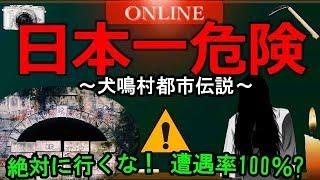 【犬鳴村】日本一危険な立ち入り禁止区域の真相【閲覧注意】