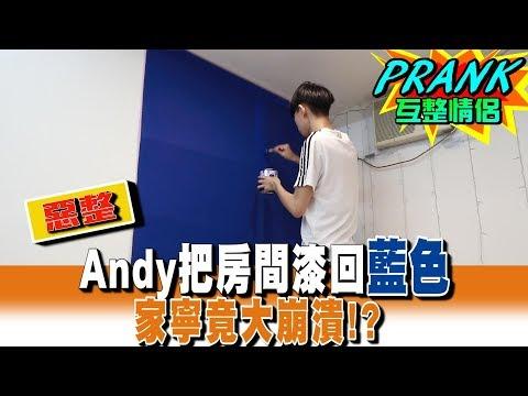 Andy把房間漆回藍色了,家寧竟大爆發!?【眾量級CROWD│PRANK互整情侶特輯】