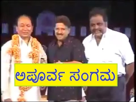 Very Rare Video Dr.Rajkumar, Dr.Vishnuvardhan and Dr.Ambarish in Single Stage |Apoorva Sangama|