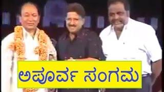 Very Rare Video Dr.Rajkumar, Dr.Vishnuvardhan and Dr.Ambarish in Single Stage |Apoorva Sangama|