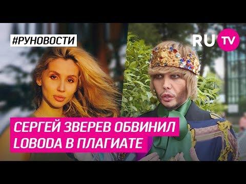 Сергей Зверев обвинил