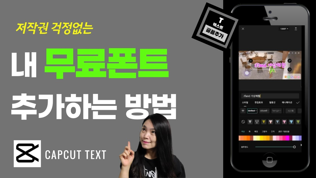 [캡컷 영상편집] 폰트저작권 걱정없이 스마트폰에 내 무료폰트 추가하는 방법! 캡컷 글꼴추가🤞 Capcut text editing