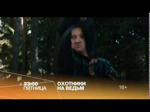 Охотники на ведьм кино на РЕН ТВ