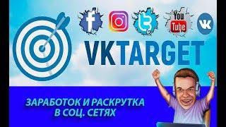 Сколько Реально Можно Заработать На Сайте Vktarget.. Vktarget Бот 2015
