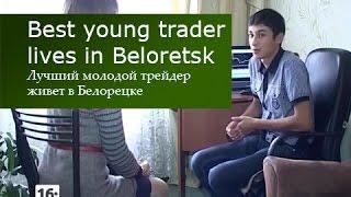 Best young trader lives in Beloretsk / Лучший молодой трейдер живет в Белорецке