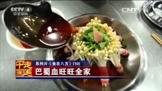 20150403 走遍中国  系列片食在八方(10)——巴蜀血旺旺全家
