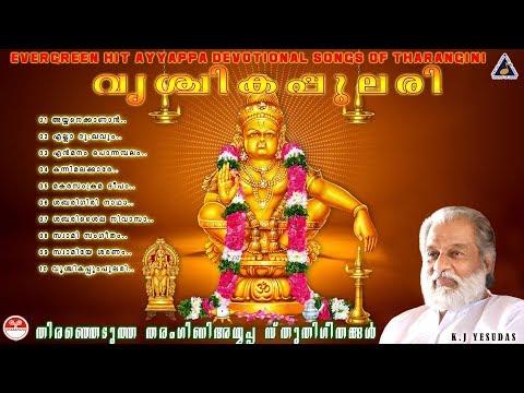 Vrishchikappulari |Lord Ayyappa Dasettan Devotional Songs| Ayyappan Swamy Bhakthiganangal 2017