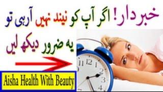 Health Tips In Urdu - Insomnia Treatment  - Neend Na Aane Ki Wajuhat Or Ilaj