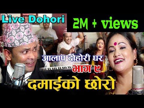Raju Pariyar vs Tika Pun Live lok Dohori कती राम्रो दमाइको छोरो   Jhalak Sangeetam