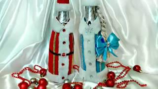 Новогоднее Шампанское  Дед Мороз и Снегурочка Из Фетра