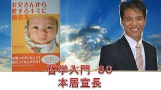 本居宣長 もののあわれ チャンネル登録→ http://goo.gl/Fd7N44 白坂慎太...