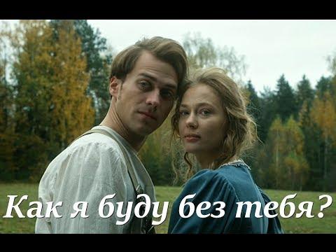 Вольная грамота // Полина и Дмитрий // Как я буду без тебя?