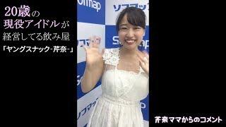 2017年7月6日、渋谷の道玄坂にオープンした、現役アイドル川崎芹奈さん...