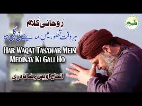 Har Waqt Tasawar Naat Ringtone Owais Raza Qadri