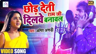 #VIDEO_SONG   #Amit Anari का दर्दभरा गाना   छोड़ देती राम जी #दिलवे बनावल - Bhojpuri Sad Song Video