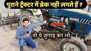 पुराने ट्रैक्टर में ब्रेक नही लगते हो तो ये जुगाड़ कर ले फिर देखे। Brake Adjustment in Old Tractors