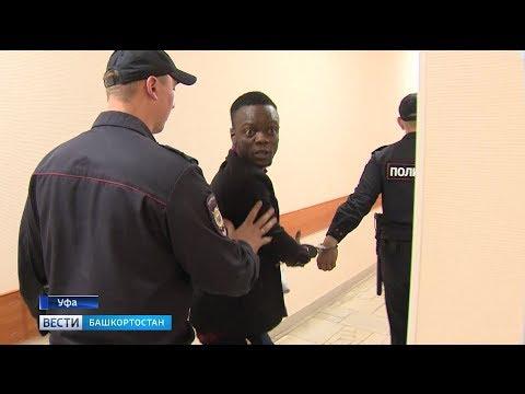 В Уфе в шестой раз продлили арест нигерийцу, которого обвиняют в изнасиловании проститутки