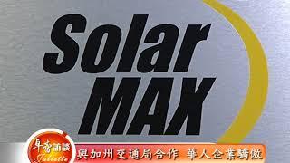 Juliette卓蕾專訪 SolarMax總裁 節能環保LED燈