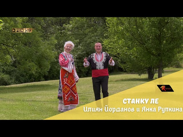 ИЛИЯН ЙОРДАНОВ и ЯНКА РУПКИНА - Станку ле / ILIYAN YORDANOV & YANKA RUPKINA - Stanku le