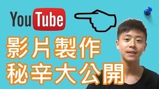 Vlog!如何製作YouTube影片 影片製作小教學 製作祕辛大公開-開箱俱樂部