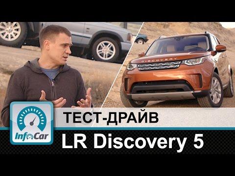 LR Discovery 5 2017 тест драйв InfoCar.ua Лэнд Ровер Дискавери 5
