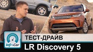 lR Discovery 5 2017 - тест-драйв InfoCar.ua (Лэнд Ровер Дискавери 5)
