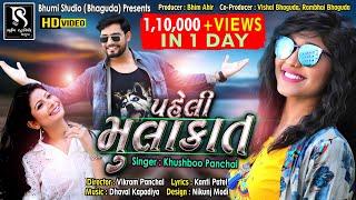 પહેલી મુલાકાત | Paheli Mulakat | Khushbu Panchal | New Romantic Love Song 2019 | Full HD