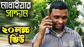 মাধাইয়া সাদ্দামের নতুন রূপে ফোন কল রেকর্ড এতোটা হাঁসি কোথায় যেন রাখী