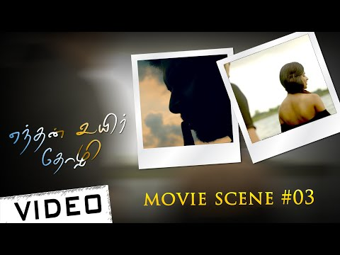 Enthan Uyir Thozhi Movie Scene - 03 |...