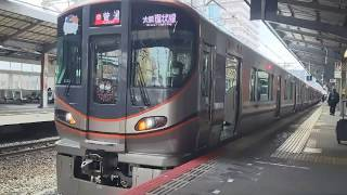 「ハローキティ×大阪環状線 コラボラッピング」 JR323系 京橋発車