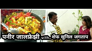 paneer jalfrezi recipe.simple vegitarian perfect khana.पनीर जालफ्रेजी रेसिपी .