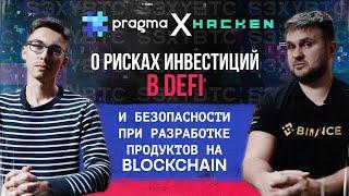 О рисках инвестиций в DeFi и безопасности при разработке продуктов на Blockchain