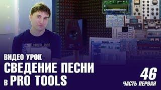 #46 Видео урок: Сведение песни в Pro Tools (1/3) (Как записать Хит #46)