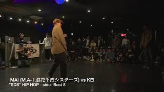 KEI vs MAI 【HIPHOP 1on1 Battle】Top8/ #SDSosaka 2018-春の陣 /2018..4.7