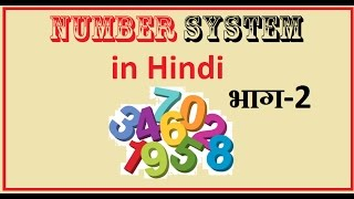 Number system in hindi part 2 For ,SSC,railway,patwari,vypam and other competitive exam