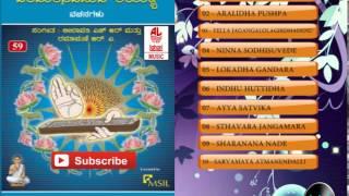 Kannada Devotional Songs | Kannada Bhakti Songs | Araladha Pushpa Parimalisadhihudhu Ayya