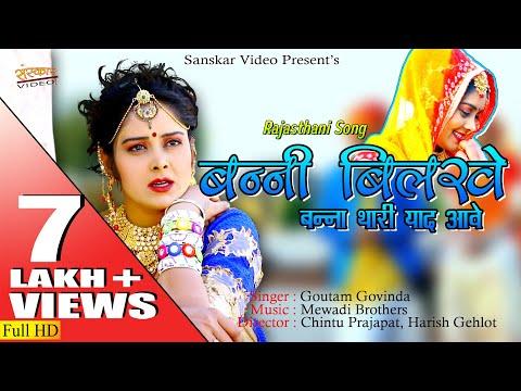 बन्नी बिलखे-बन्ना थारी याद आवे || मारवाड़ी न्यू विवाह सोंग 2019 || Rajasthani Vivah Song ||