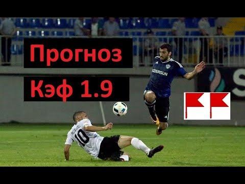 Карабах - Линфилд - прогноз на матч ЛЕ - 29.08.2019